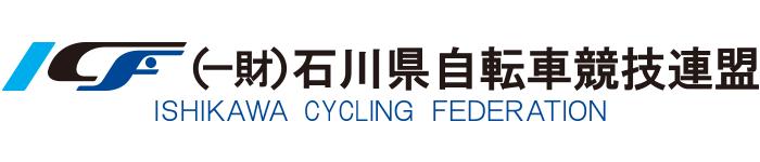 一般財団法人 石川県自転車競技連盟